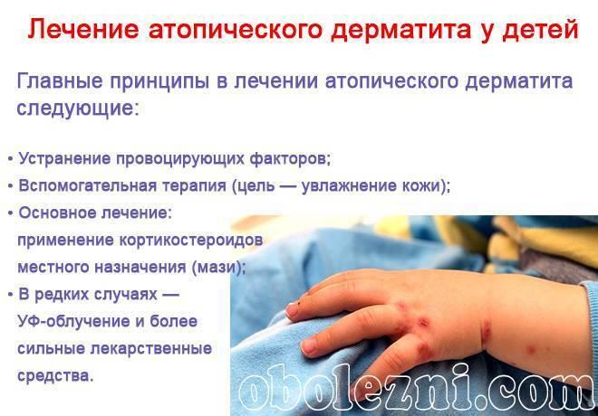 Как принимать чистотел при дерматите