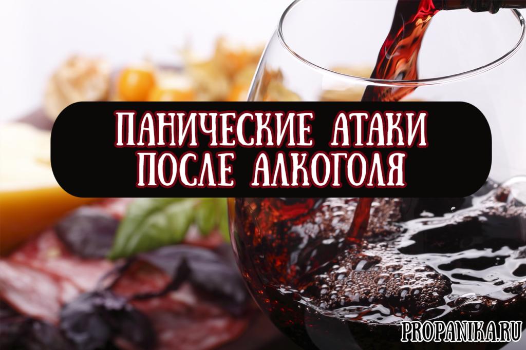 панические атаки после алкоголя