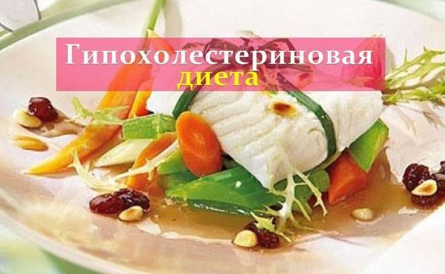 Гипохолестериновая диета рецепты блюд