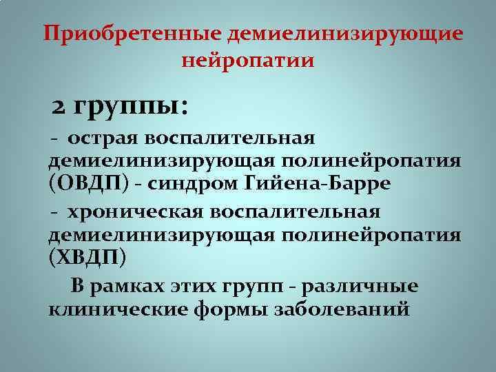Полинейропатия — википедия с видео // wiki 2