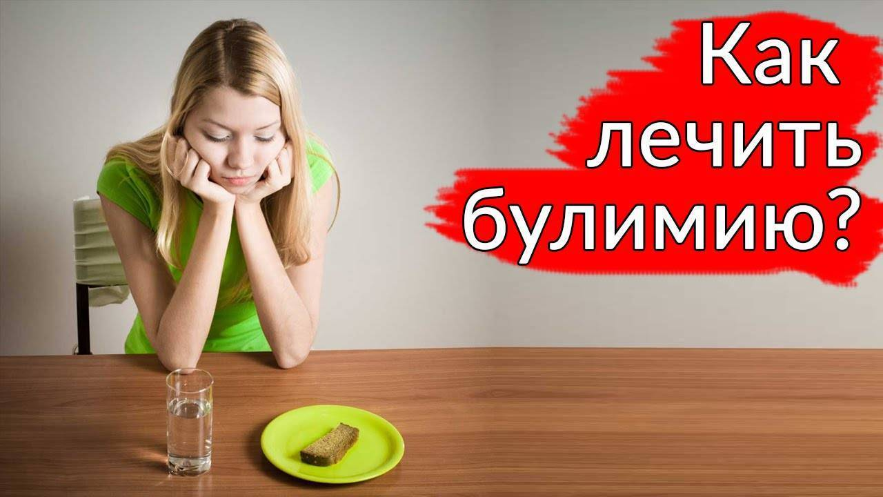 Булимия: признаки, симптомы, лечение, последствия   food and health