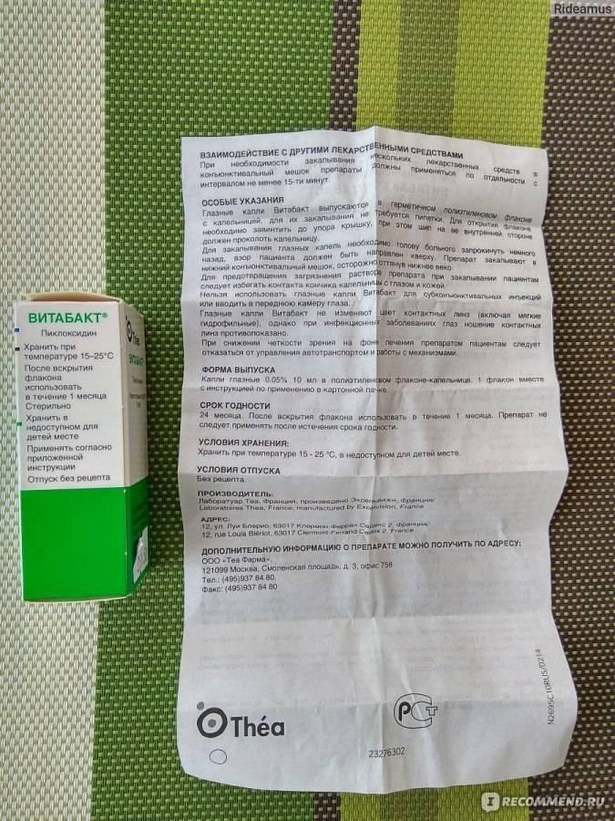 Витабакт - витабакт глазные капли инструкция для новорожденных - запись пользователя мария (matreshka85) в дневнике - babyblog.ru