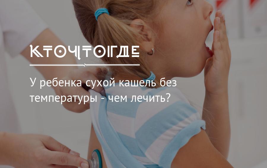 Кашель у ребенка без температуры причины и лечение