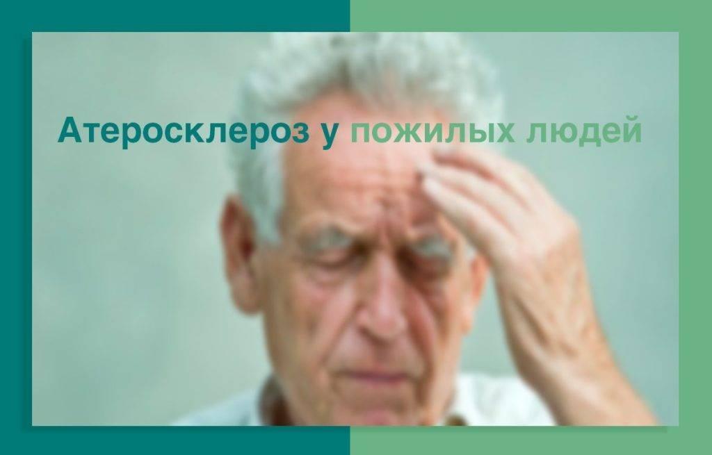 атеросклероз у пожилых людей