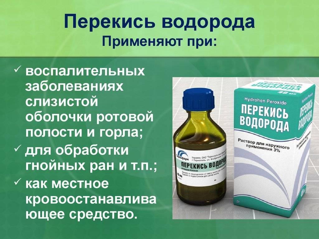 Лечение геморроя перекисью водорода