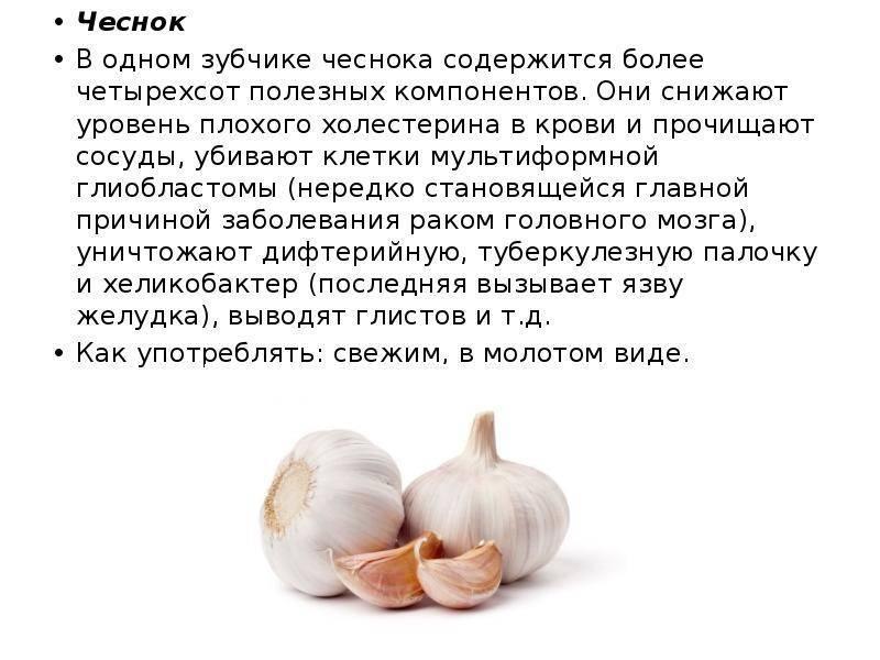 Несомненную пользу приносит печеный чеснок для печени. как чеснок влияет на печень