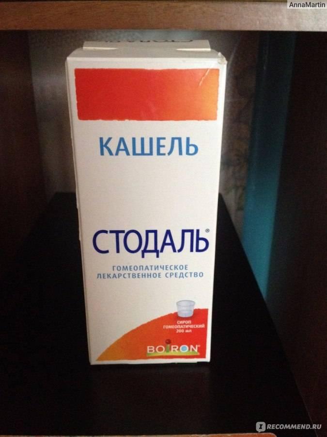 какой сироп от кашля можно беременным