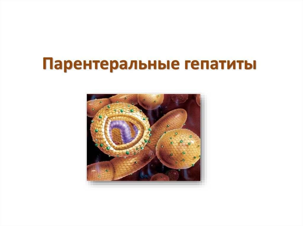 Парентеральные гепатиты: симптомы, источники заражения, лечение и профилактика