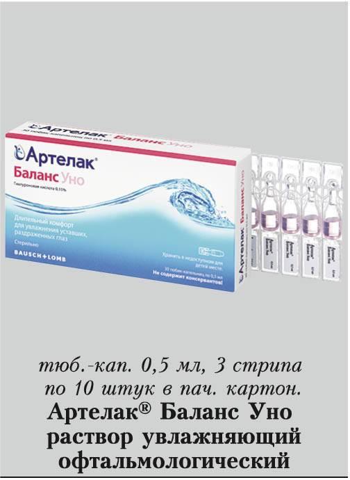 Инструкция по применению препарата артелак баланс уно