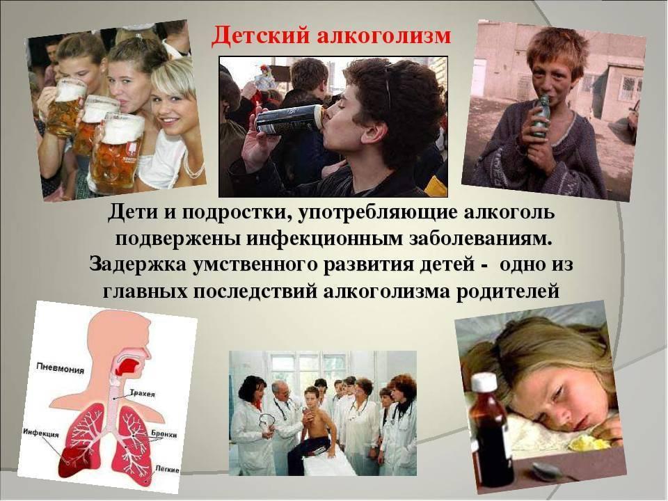 Алкоголизм и его последствия. клиники лечения алкоголизма