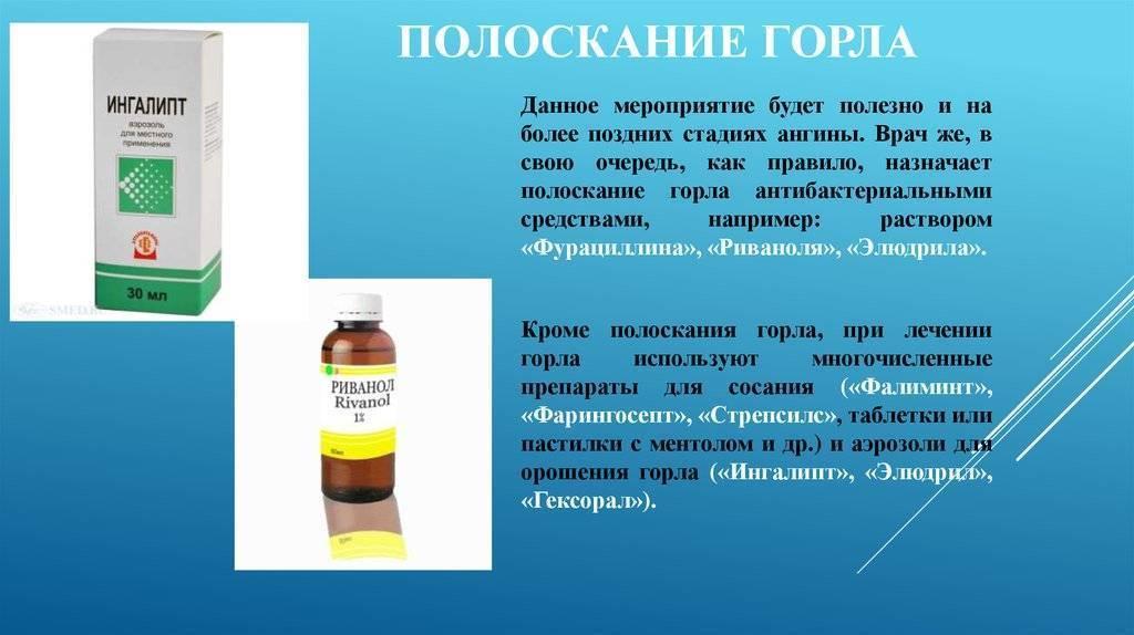 Компресс на горло из водки при ангине