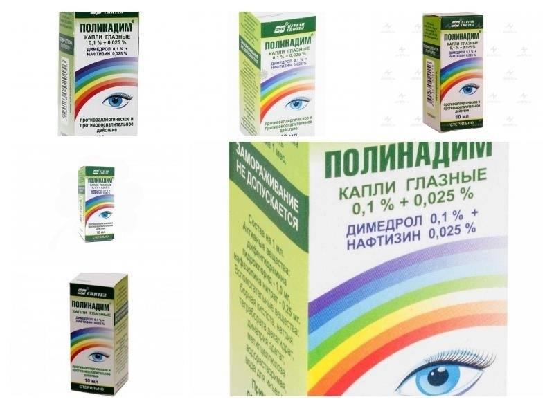 Глазные капли полинадим: инструкция по применению, цена и отзывы