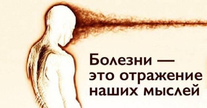 геморрой психосоматика лечение