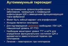 Аутоиммунный тиреоидит: симптомы, лечение, причины, диагностика