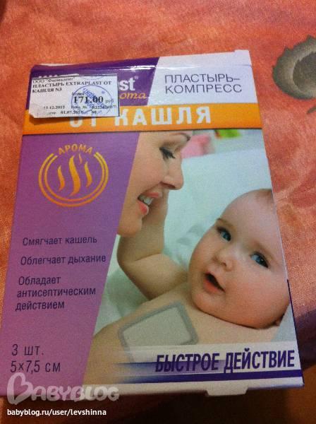 детский пластырь от кашля