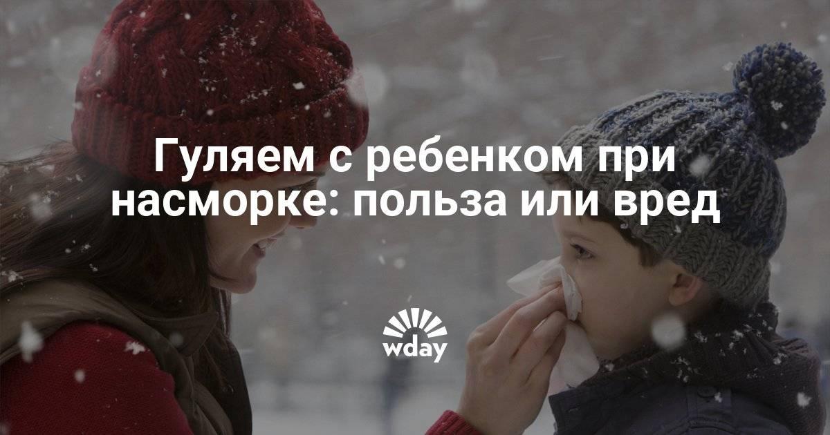 Можно ли гулять с ребенком при простуде и насморке?