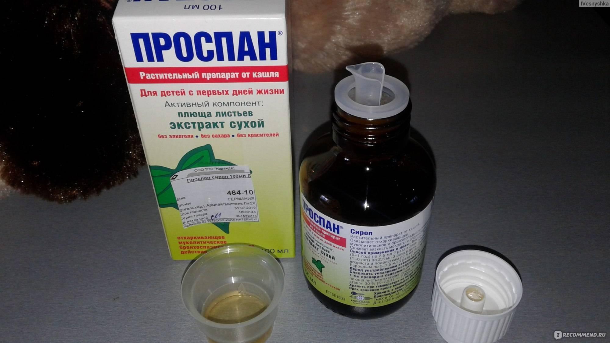 средство от насморка и кашля