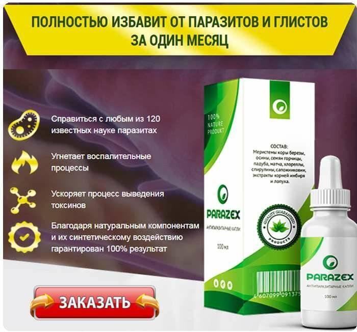 Лекарство от глистов для взрослого человека