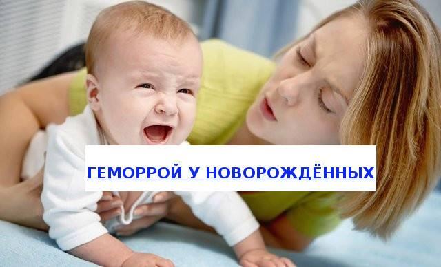 Геморрой у детей: причины, симптомы и лечение