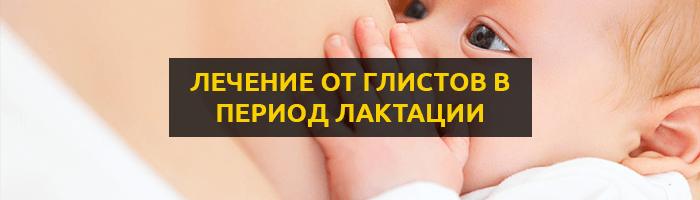 Глисты у мамы при гв - запись пользователя оля (olga_fyodorova) в сообществе грудное вскармливание в категории здоровье мамы - babyblog.ru