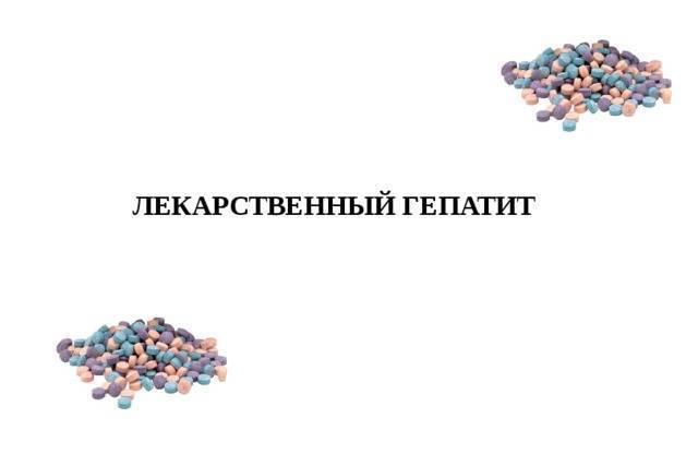 Диета при лекарственном гепатите у взрослых