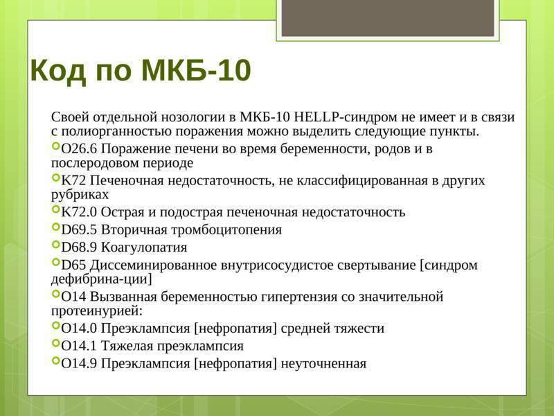 внутренний геморрой мкб 10