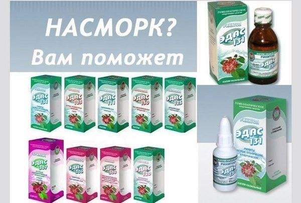 Гомеопатия от гайморита препарат. лечение гайморита гомеопатией