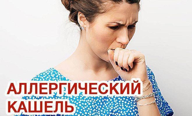 Почему возникает аллергический кашель и как лечить