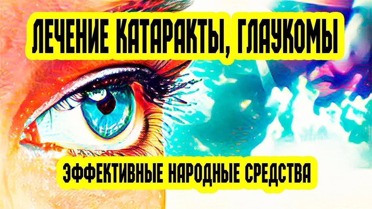 лечение глаукомы народными методами