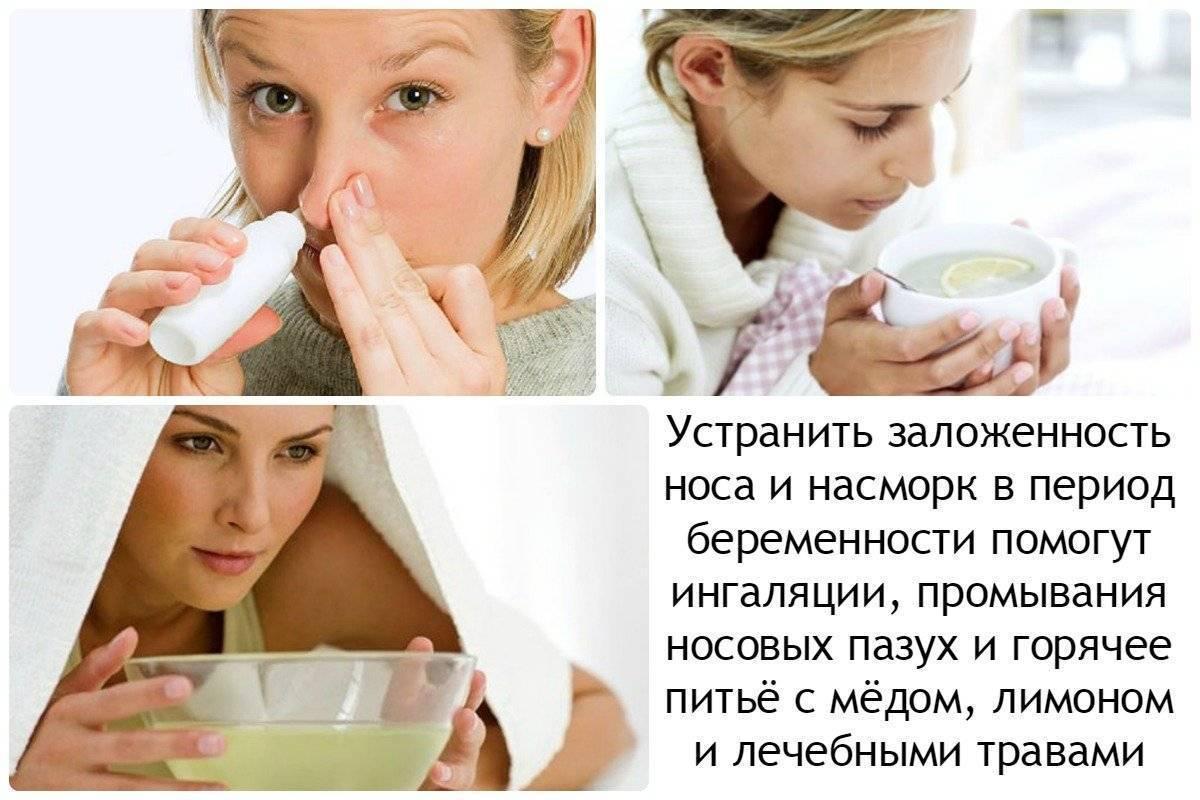 как лечить насморк в домашних условиях при беременности