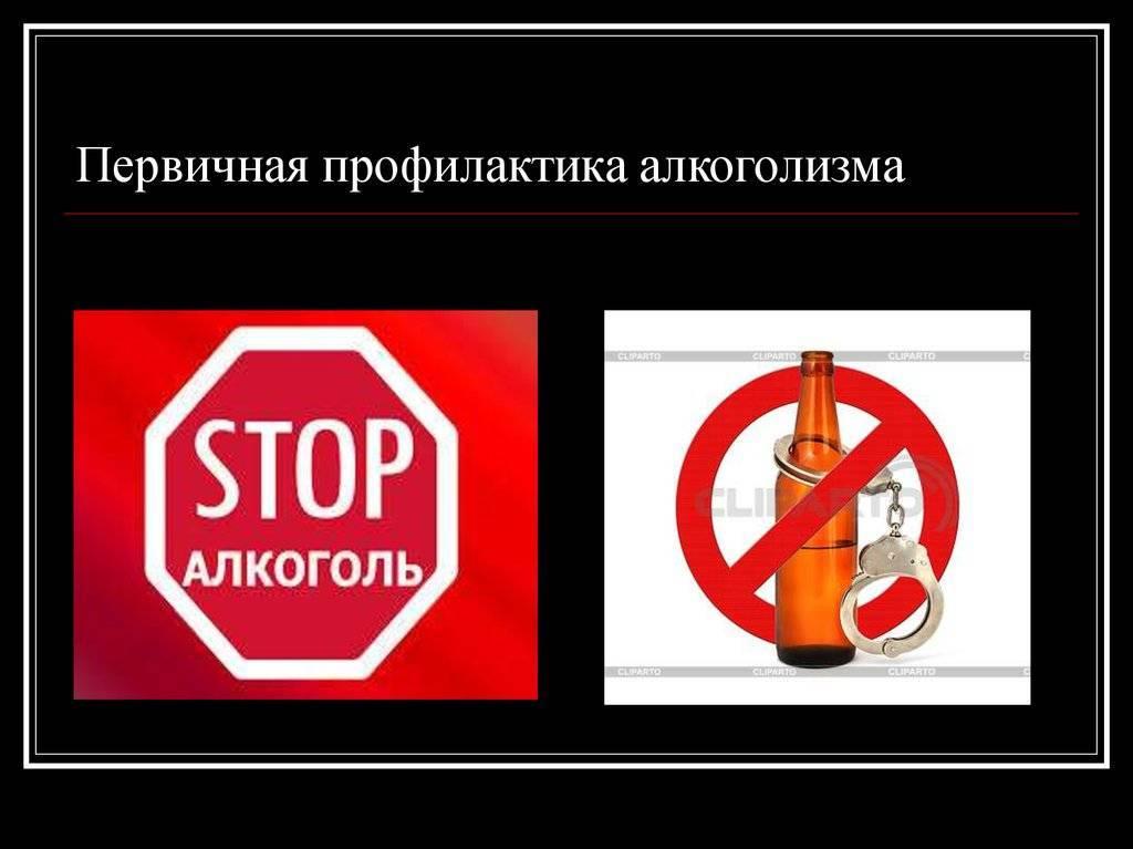 программа профилактики алкоголизма