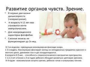 когда у новорожденных устанавливается зрение