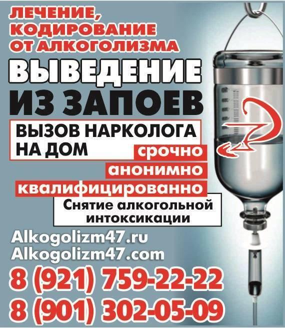 лечение алкогольной зависимости в домашних условиях