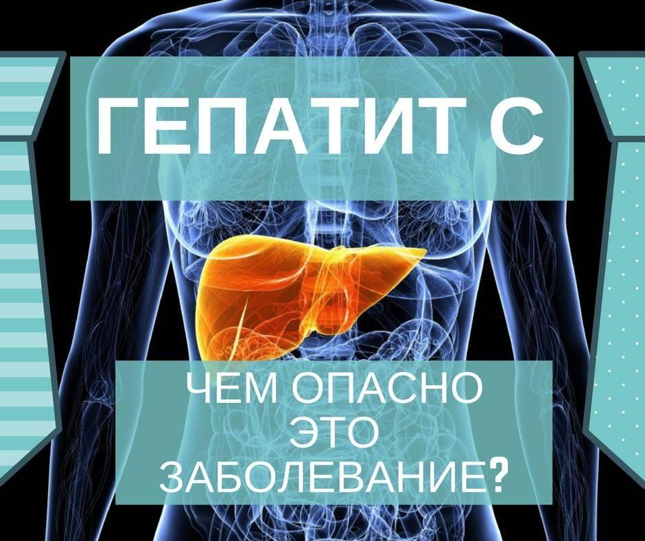Гепатит в и его последствия
