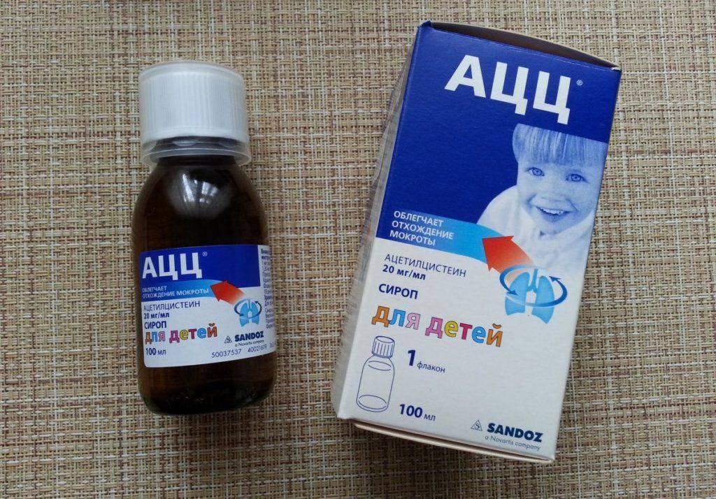отхаркивающие средства для детей до 1 года
