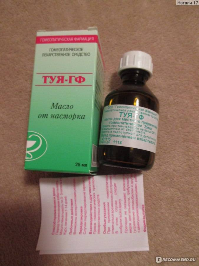 гомеопатическое средство от гайморита