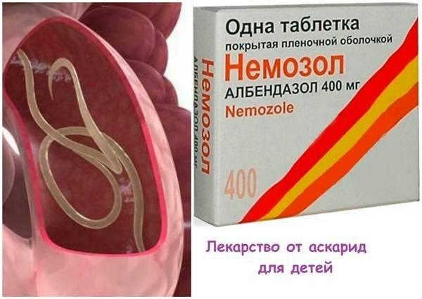 схема лечения аскаридоза