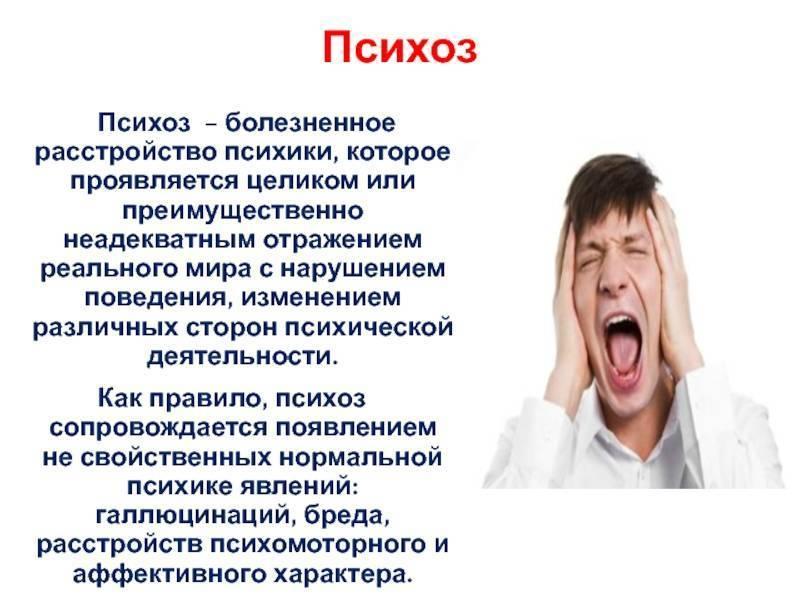 Депрессивно- маниакальный психоз - что это такое, его опасность, причины появления. диагностика и виды лечения