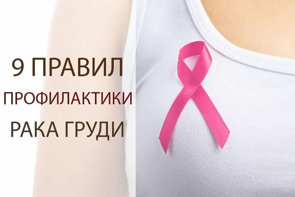 Значение профилактики рака молочной железы и его ранней диагностики