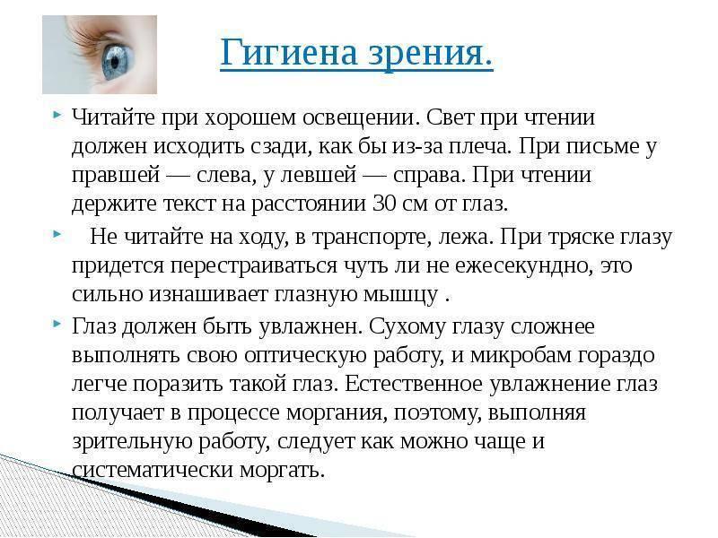 Гигиена зрения. предупреждение глазных болезней