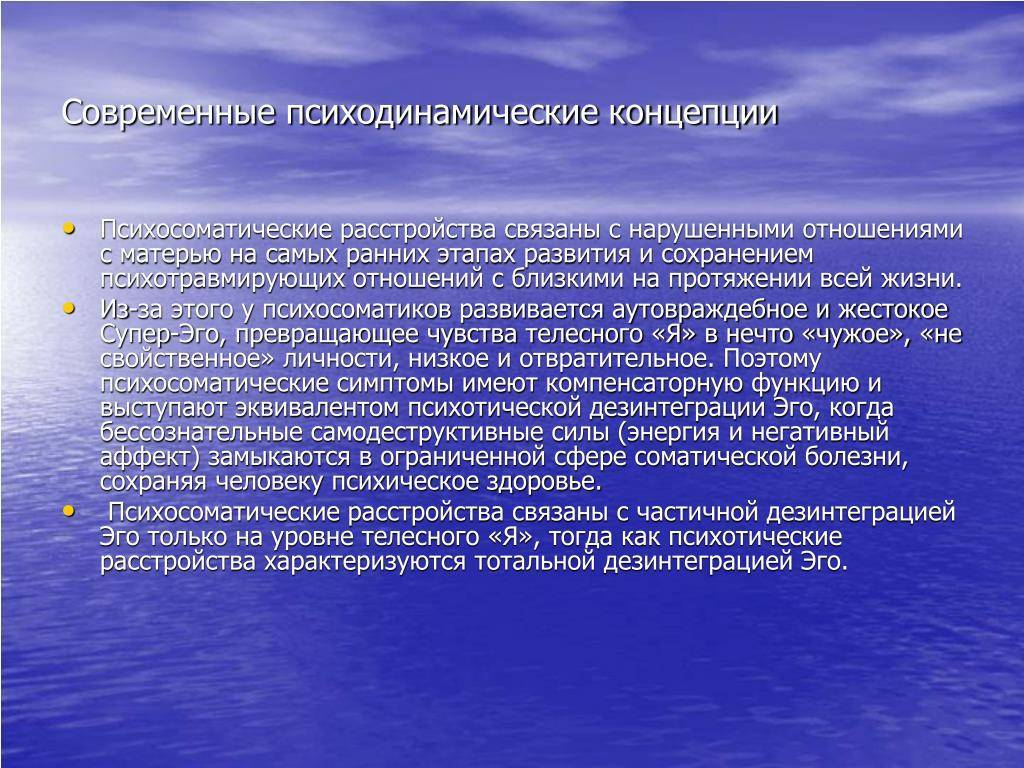 Психосоматика — википедия переиздание // wiki 2