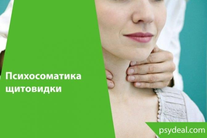Психосоматика заболеваний щитовидной железы