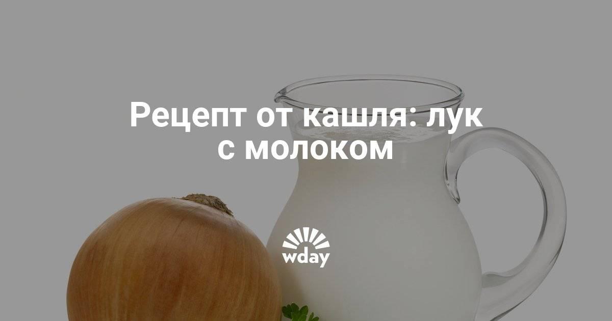 Рецепты от кашля: как приготовить инжир с молоком