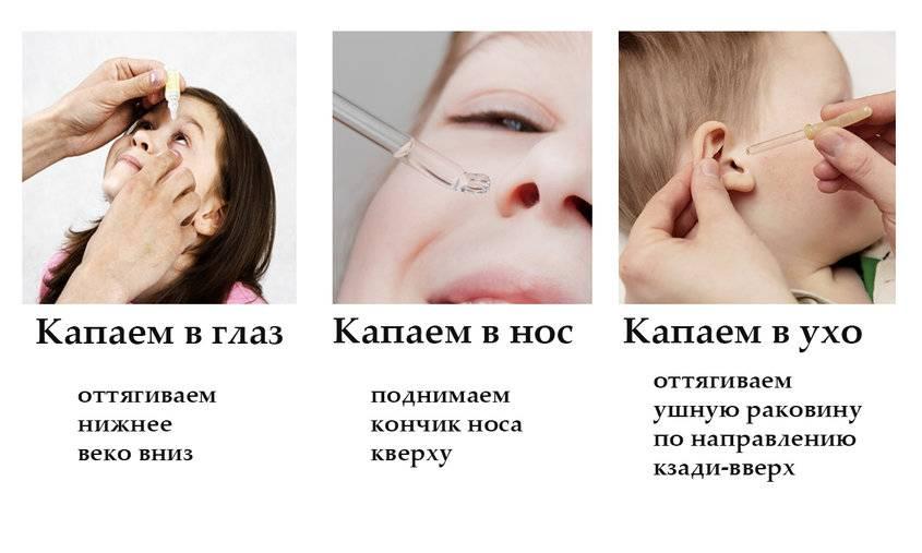 Как правильно капать нос