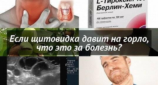 давит щитовидка