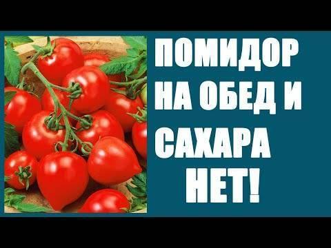 помидор холестерин