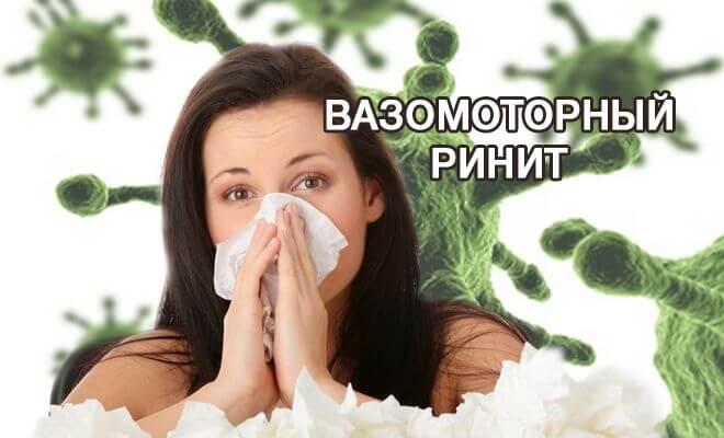 вазомоторный ринит причины