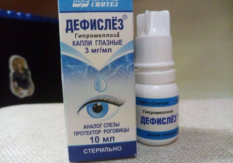 средство от красных глаз