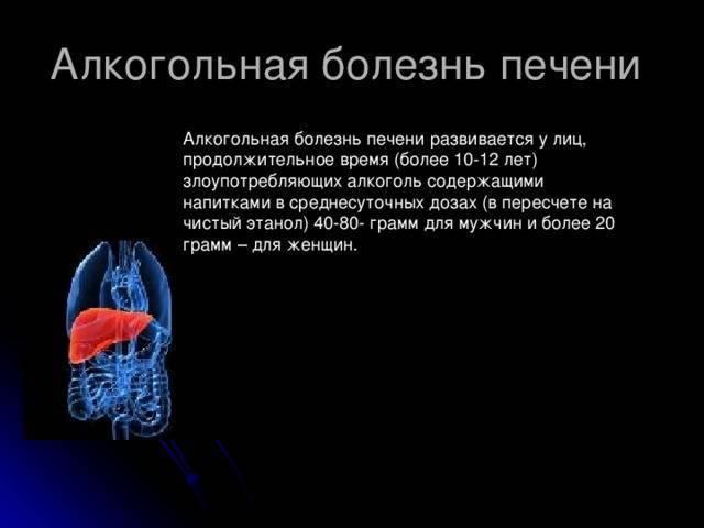 алкогольная болезнь печени симптомы