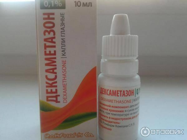Противовоспалительные глазные капли дексаметазон